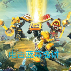 乐高未来骑士团(1)