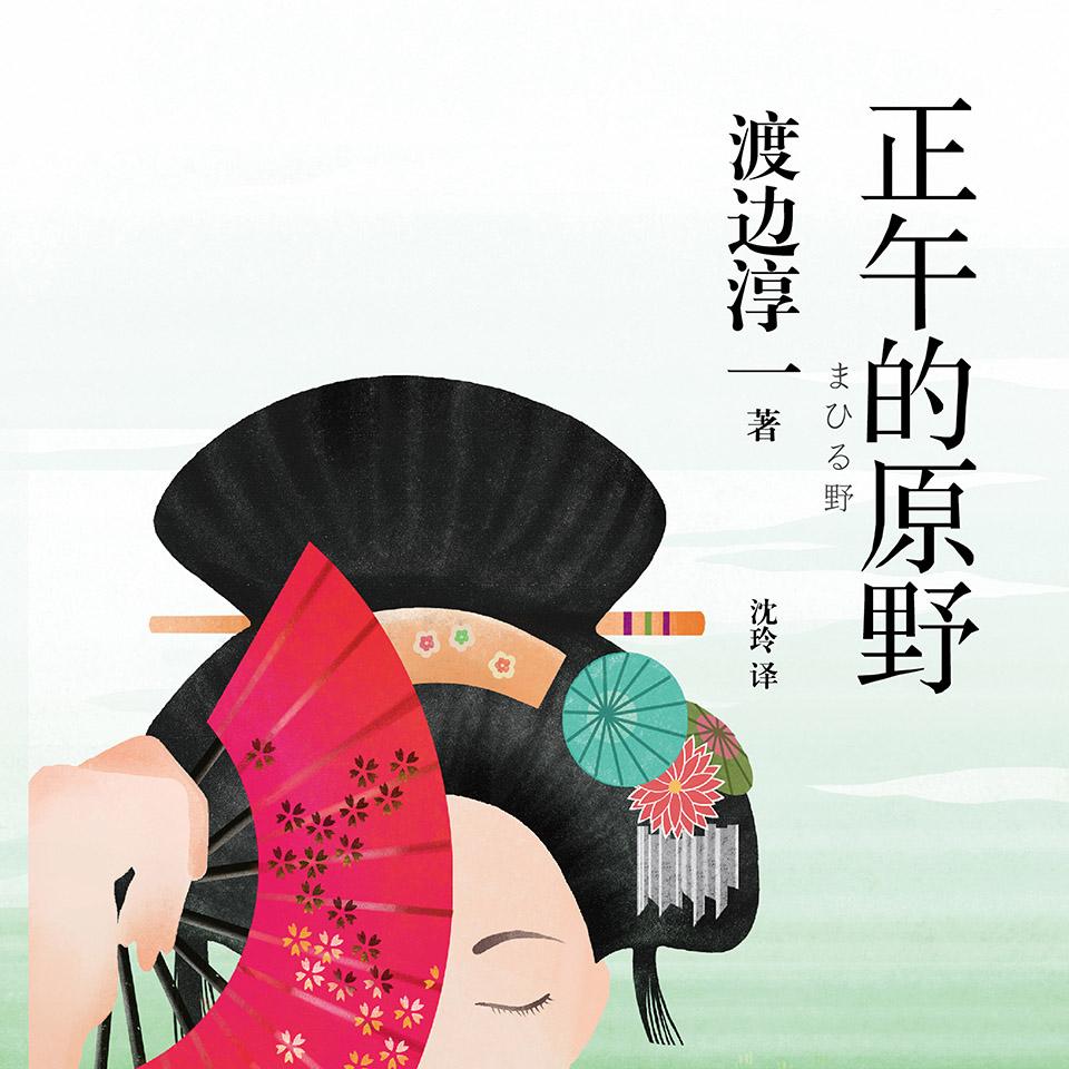 """正午的原野(渡边淳一婚恋题材小说的""""醒世""""之作)"""