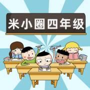 米小圈上學記·四年級 | 官方正版