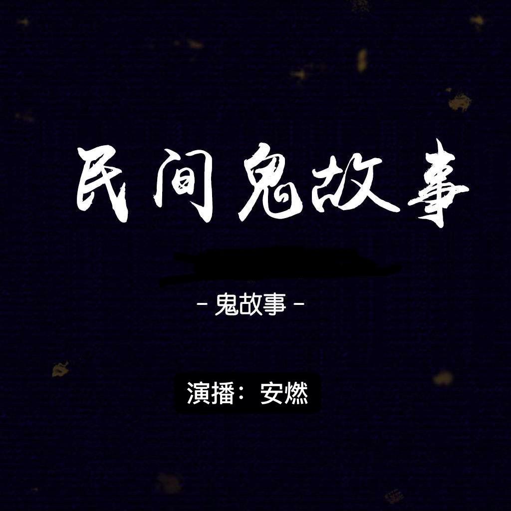 中国民间灵异故事