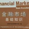 金融基础(女版)