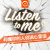 百合密语listen to me