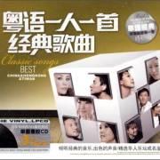 粤语一人一首成名曲 粤语经典歌曲 经典粤语老歌排行榜 最爱粤语金曲榜