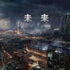 《未来》@幻思系 有声科幻小说