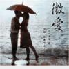 TOP12《微爱》 | 剧舞吧寻山