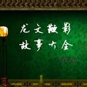 龙文鞭影故事大全179阳雍五璧 温峤一台-喜马拉雅fm