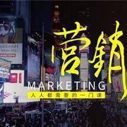清华大学:营销-人人都需要的一门课