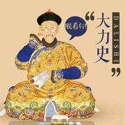 盘点古代皇帝们的遗言之最-喜马拉雅fm