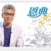 恩典365-寇绍恩牧师
