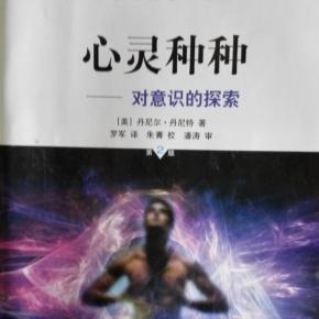《心灵种种-对意识的探索》丹尼尔.丹尼特