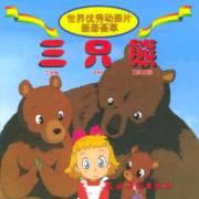 三只熊睡前故事
