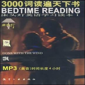 飘 Gone With The Wind