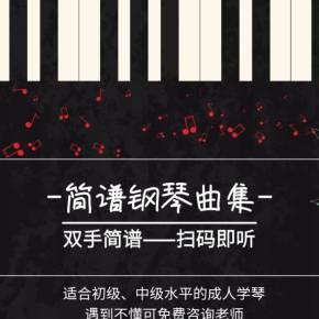 简谱钢琴曲集