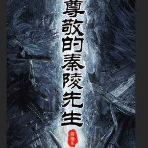 周德东|悬疑《尊敬的秦陵先生》