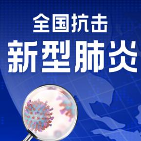 【实时】新冠肺炎疫情最新报道