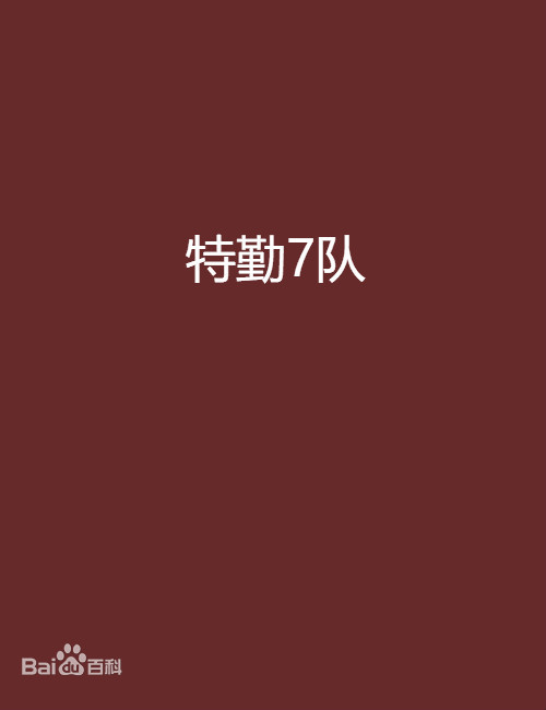 狙击王 免费小说