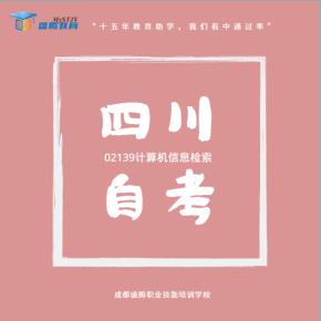 四川自考02139计算机信息检索
