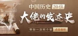 這20位中國歷史人物的人生,比電影更精彩