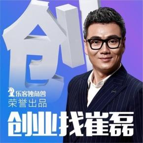 创业找崔磊-红利赚钱项目揭秘