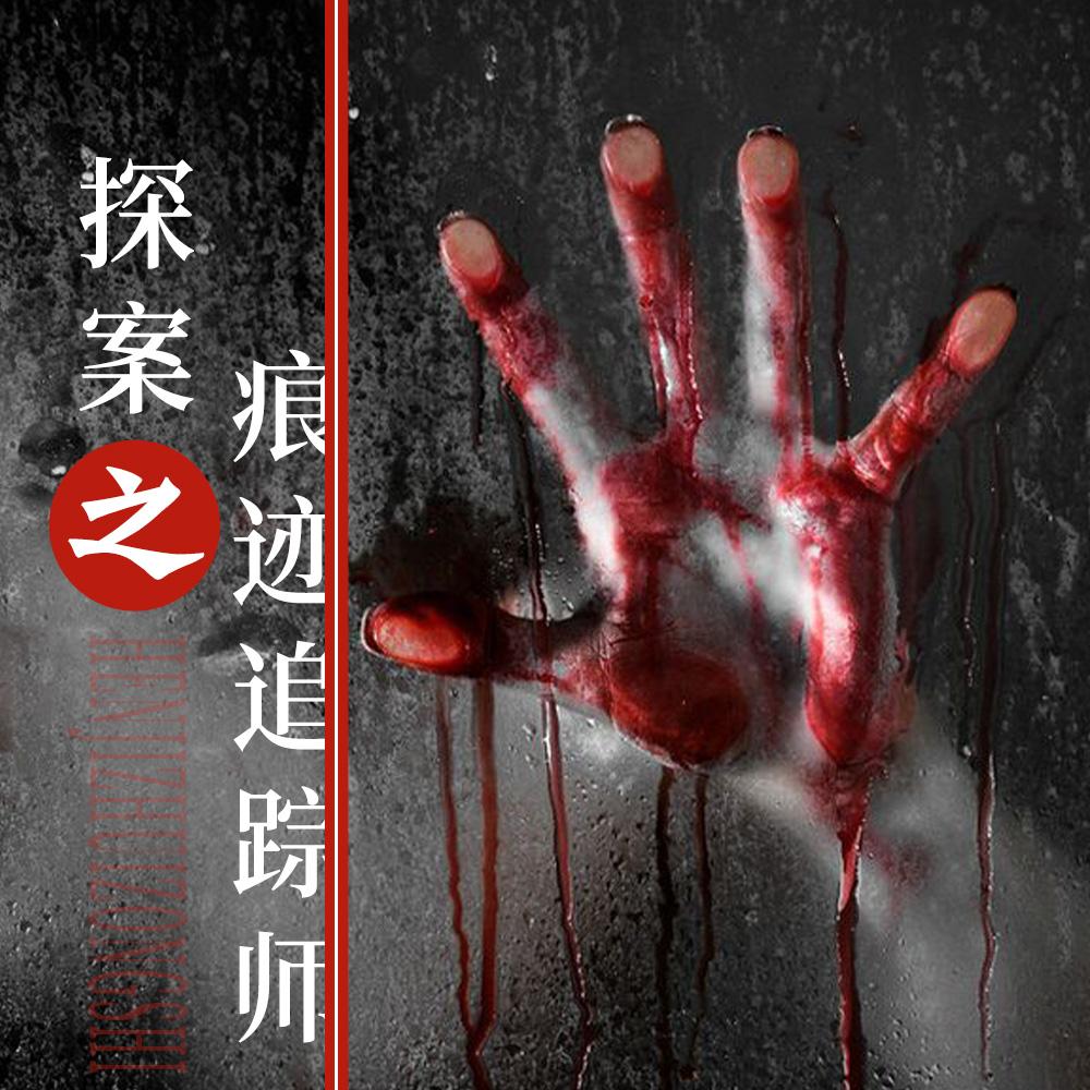 探案之痕迹追踪师 【愚三笑演播】免费悬疑推理探案
