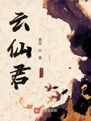 云仙君|免费小说