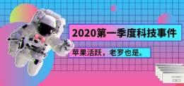 2020第一季度科技大事件