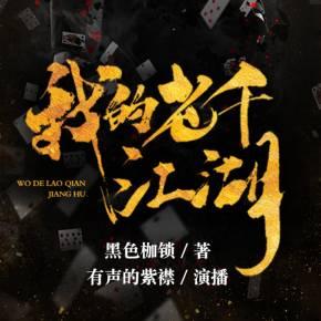我的老千江湖|老千生涯作者新作 | 有聲的紫襟|付費快更版