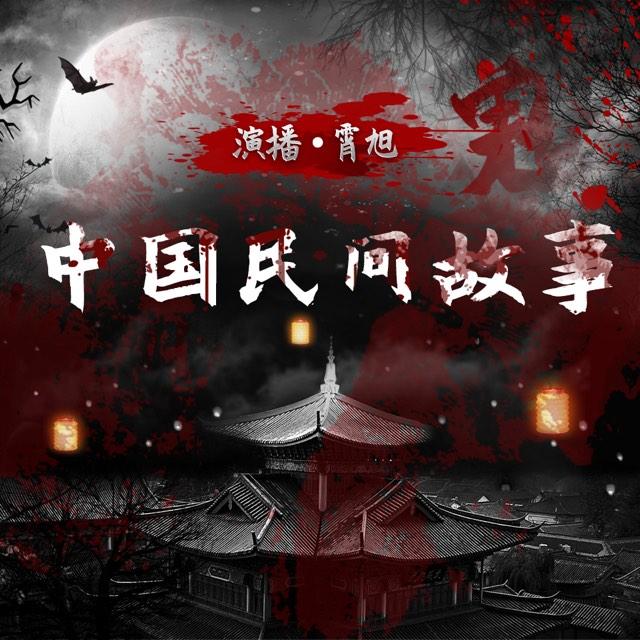中国民间故事(霄旭演播)