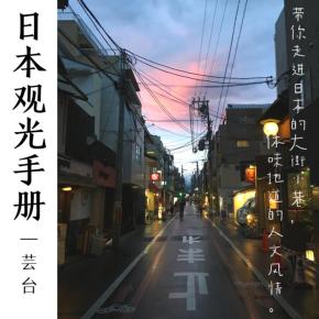 日本观光手册-大阪篇