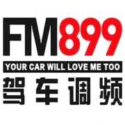 上海899駕車調頻