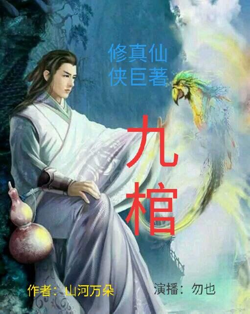 九棺 | 玄幻修真小说