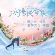 冰糖燉雪梨:冰球運動員&速滑運動員