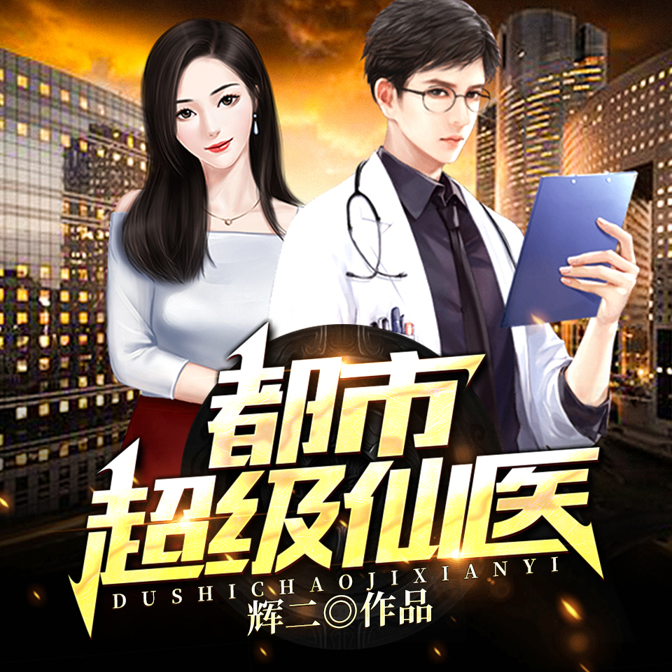 都市超级仙医(双播)|大神作品|VIP免费