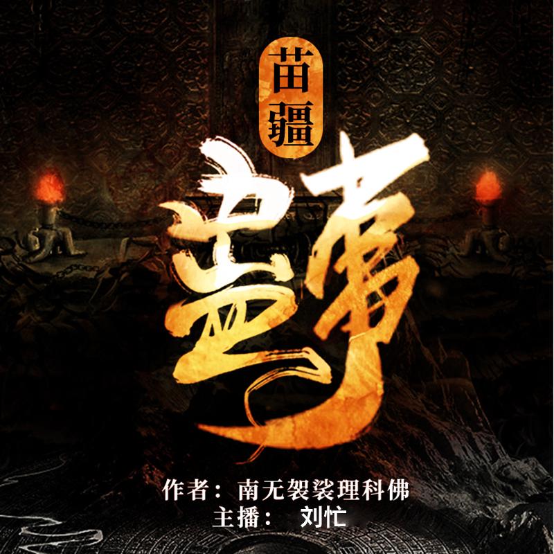 苗疆蛊事-巫蛊之祸(南无袈裟理科佛作品,刘忙演播)