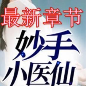 妙手小医仙新章节,妙手小医仙(鸿蒙树)TXT下载 血红小说网