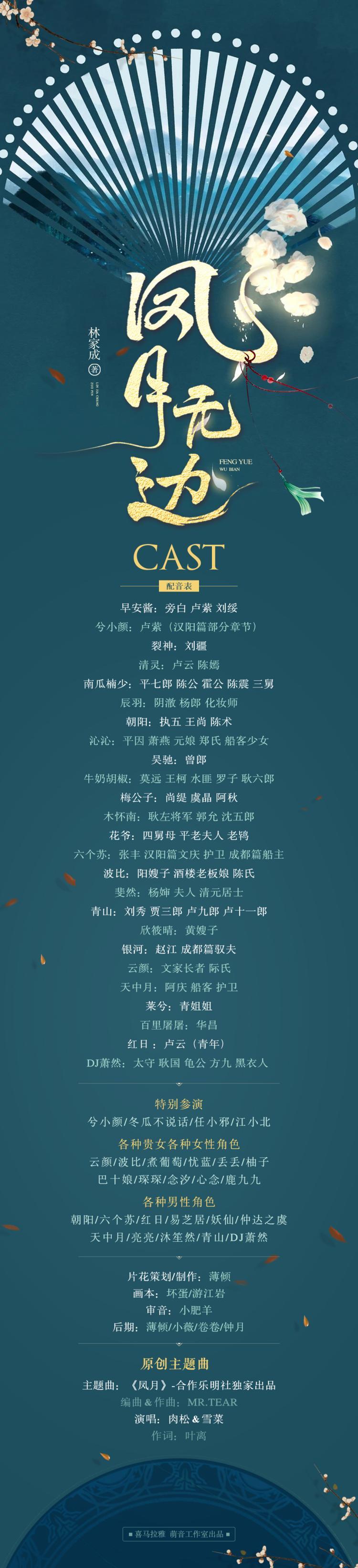 凤月无边|早安酱裂神清灵领衔多人精品剧