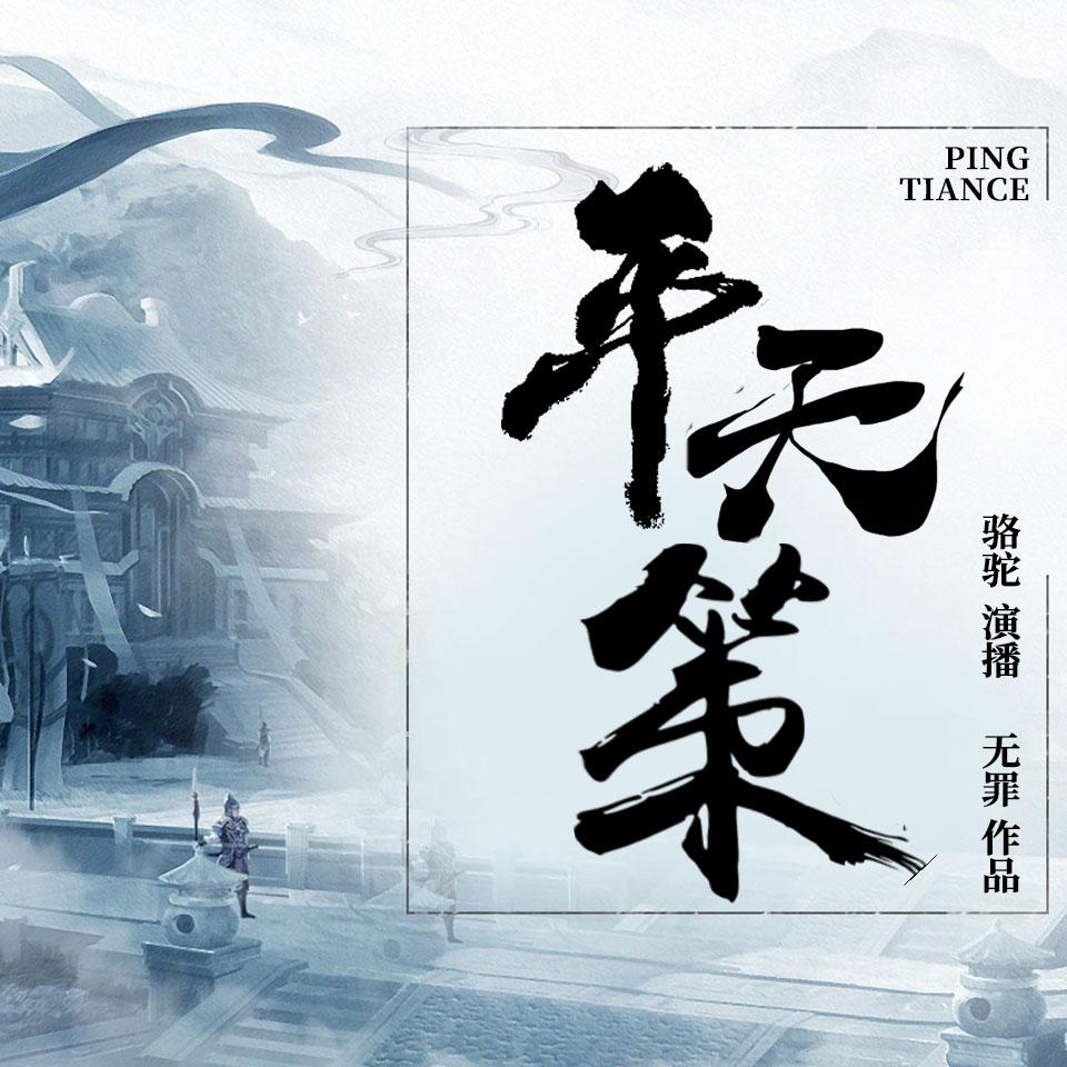 平天策|玄幻修真剑王朝作者无罪作品