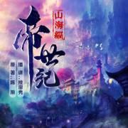 【188】天幽靈火(三)