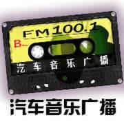 包頭汽車音樂廣播
