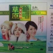 草原绝唱女儿情3CD