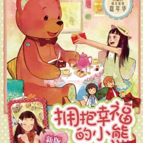 伍美珍   拥抱幸福的小熊