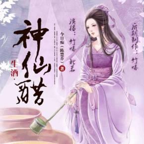 三生酒·神仙醋(双播作品)