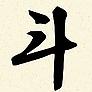 倪海厦·人纪·针灸通释