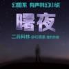 【曙夜】二兵科林 @幻思系:有声科幻小说