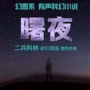 【曙夜】二兵科林 @幻思系:有声科幻小说-喜马拉雅fm