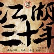 《江湖三十年》(上)