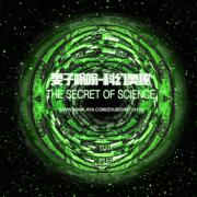 科幻奥秘时间