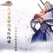 剑网三背景故事——大唐盛世的武林风云