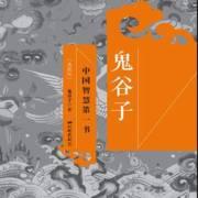 鬼谷子 中国智慧第一书