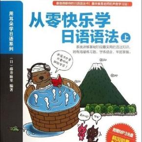 从零快乐学日语上正文篇